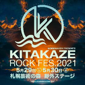 NOISEMAKER、地元・北海道で野外フェス『KITAKAZE ROCK FES.2021』を開催