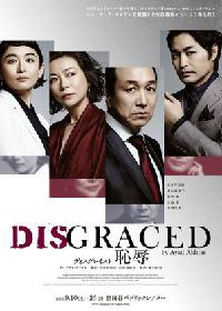 話題作『DISGRACED/ディスグレイストー恥辱』日本初上演!