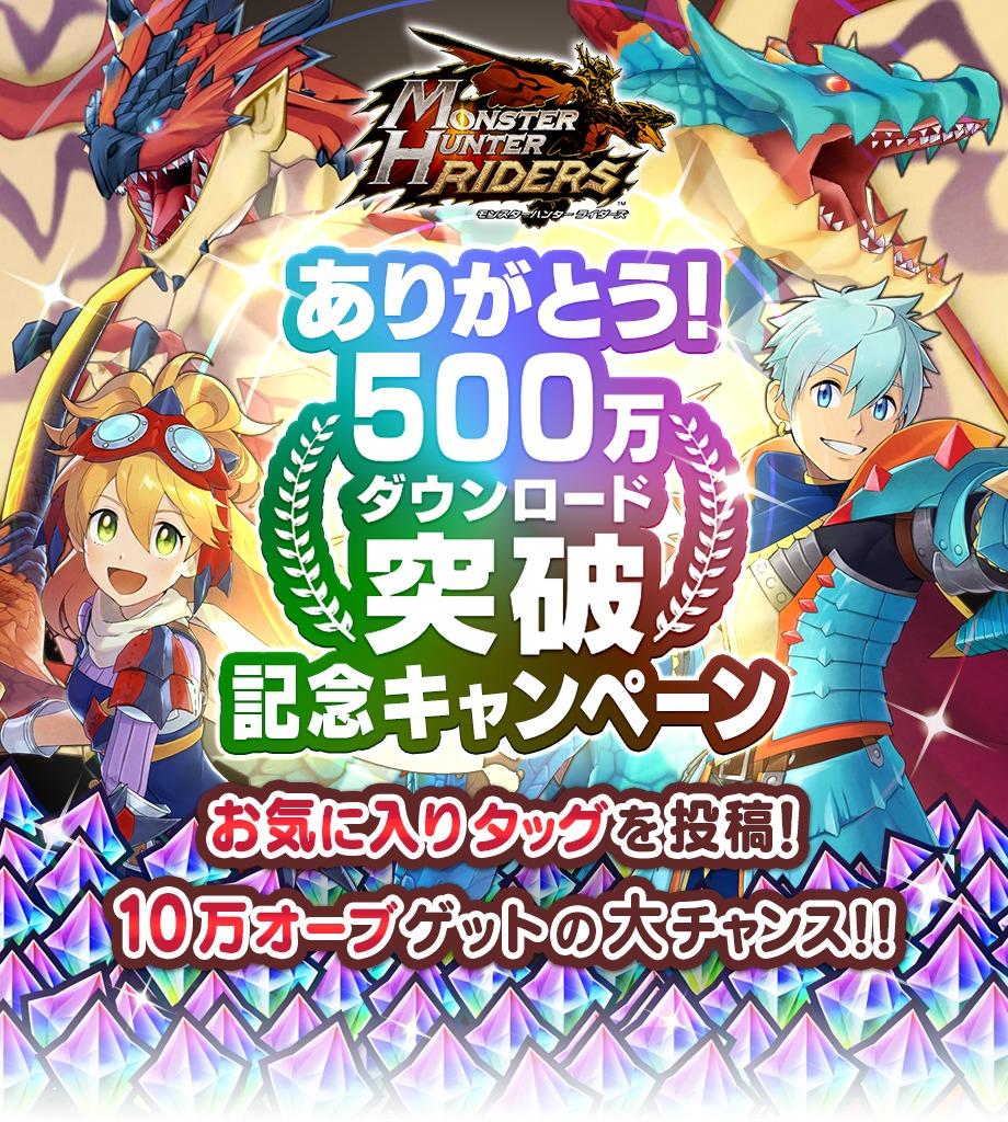 「オーブ」10万個×50名様にプレゼント!500万DL突破記念キャンペーン