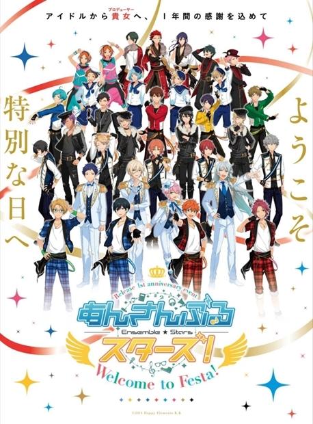 『あんスタ』リリース1周年記念イベントが、大阪&東京で開催決定