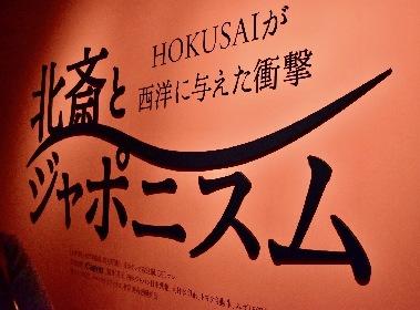 葛飾北斎と印象派の巨匠たちが夢の共演! 『北斎とジャポニスム HOKUSAIが西洋に与えた衝撃』をレポート