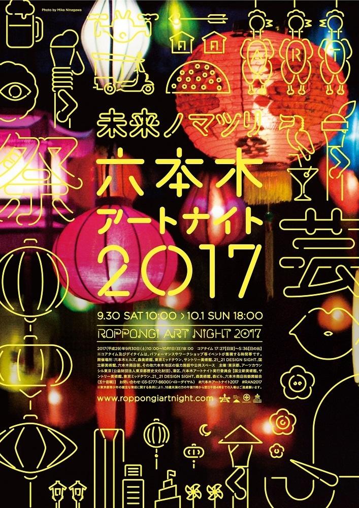 六本⽊木アートナイト 2017メインビジュアル Photo by Mika Ninagawa