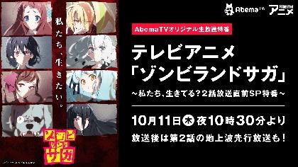 TVアニメ『ゾンビランドサガ』放送開始記念に佐賀県や視聴者を熱狂させる「ぶちあげキャンペーン」を開催