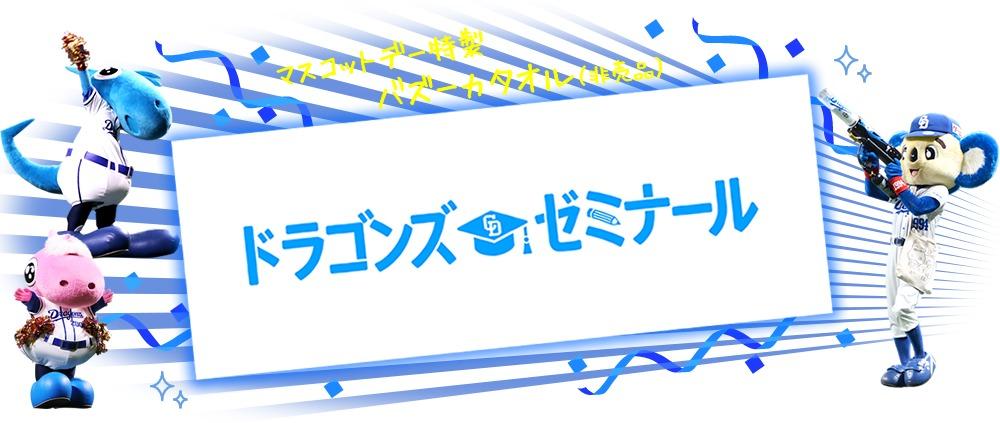 イベント限定の「マスコットデー特製バズーカタオル」(非売品)