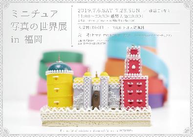 ミニチュア写真の合同写真&物販展『ミニチュア写真の世界展』が、九州初上陸!