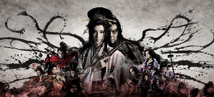 『修羅天魔~髑髏城の七人 Season極』  (C)TBS/ヴィレッヂ
