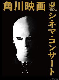 『犬神家の一族』スケキヨがあなたの部屋に 『角川映画 シネマ・コンサート』オリジナルポスタープレゼントキャンペーンがスタート