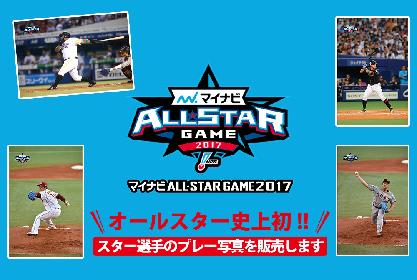 菅野、中田、坂本、史上初となるオールスター公式写真が販売中!