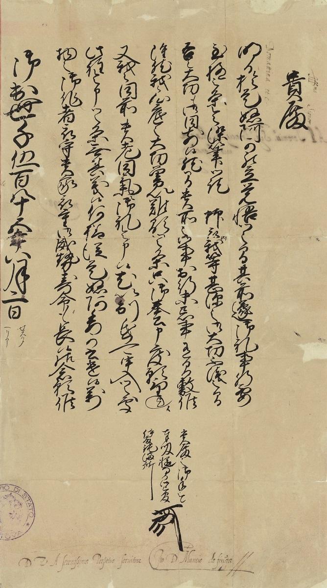 《伊東マンショからグリエルモ・ゴンザーガにあてた手紙》1585年8月2日付 マントヴァ国立文書館、ゴンザーガ文書館 © Mantova, Archivio di Stato