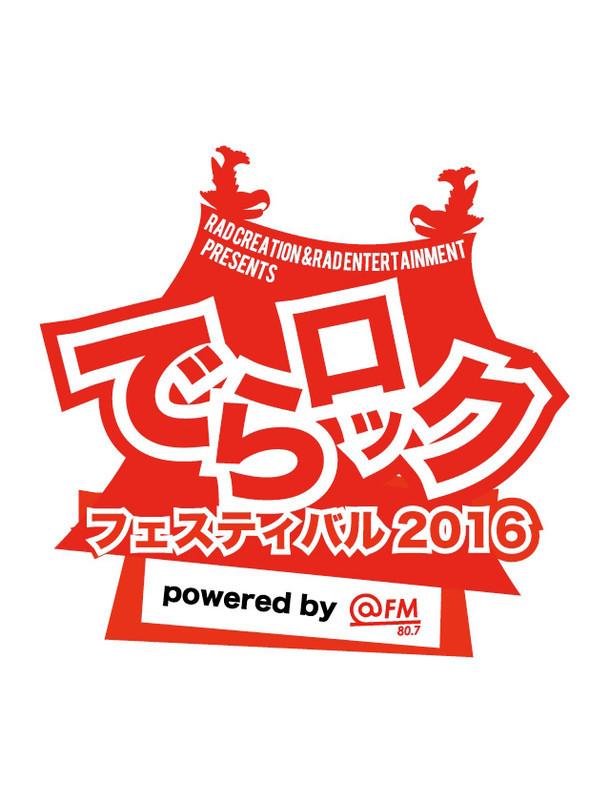「でらロックフェスティバル2016」ロゴ
