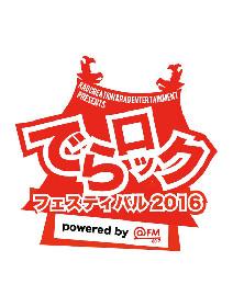総勢280組以上!名古屋サーキット「でらロックフェスティバル」