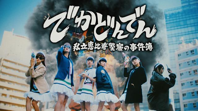 私立恵比寿中学「でかどんでん」ミュージックビデオのワンシーン。