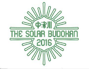 『中津川 THE SOLAR BUDOKAN 2016』に加藤登紀子、ストレイテナー、シシド・カフカら追加