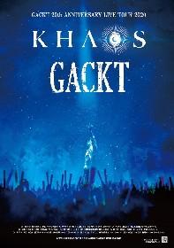 GACKT全国ツアー「KHAOS」開催、バンドメンバーは一般公募