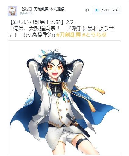 『刀剣乱舞』公式Twitter(【公式】刀剣乱舞-本丸通信-)より引用