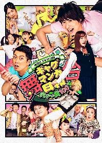 『舞台 増田こうすけ劇場 ギャグマンガ日和  向かい風100%』シリーズ第4弾となるメインビジュアルが公開