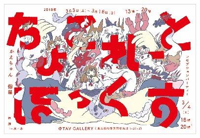 """デジタルネイティブ世代のアーティスト・田中かえ、初の個展を開催 2010年代以後の""""キャラクター生成""""と""""嫌悪感""""を描く"""
