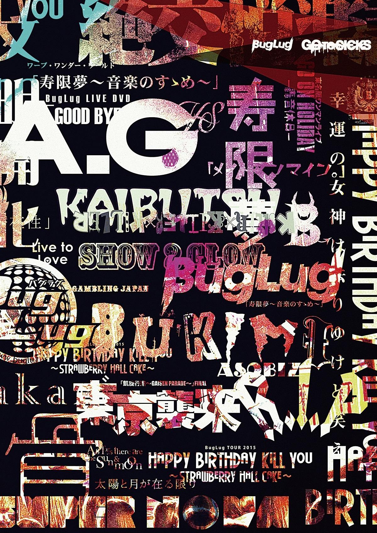 BugLug LIVE DVD『GO TO SICKS』通常盤
