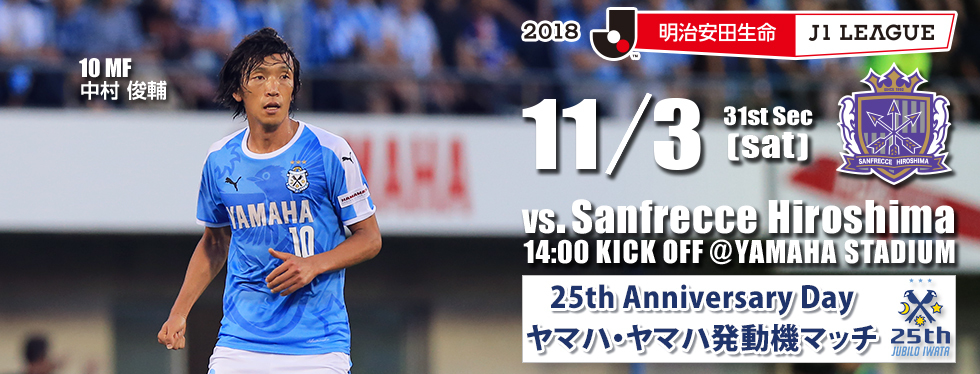 ジュビロ磐田のJリーグ昇格25周年を記念した『~25th Anniversary Day ヤマハ・ヤマハ発動機マッチ~』を開催