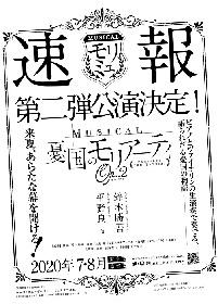 鈴木勝吾、平野良が出演 ミュージカル『憂国のモリアーティ』の第二弾公演が決定