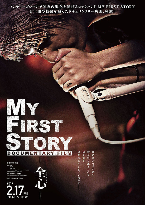 「MY FIRST STORY DOCUMENTARY FILM ー全心ー」ポスター (c)2017「MFS DOCUMENTARY FILM」製作委員会