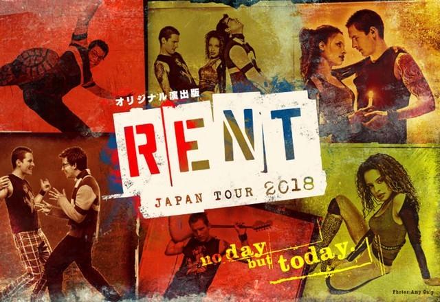 「ブロードウェイミュージカル『RENT』来日公演2018」ビジュアル