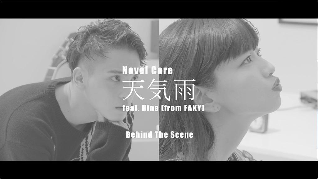 「Novel Core / 天気雨 feat. Hina(from FAKY) -Behind The Scene-」