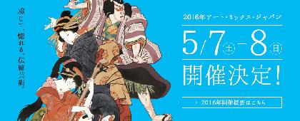 """""""新潟から世界へ""""日本の伝統芸術を体験できる和の祭典 『アート・ミックス・ジャパン』開催"""