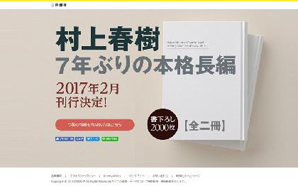村上春樹の新作長編小説が来年2月に刊行、2千枚書き下ろしで全2巻