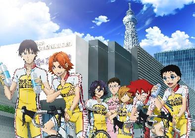 コラボメニューやグッズ、人力車も登場の『弱虫ペダル NEW GENERATION 夏祭り in 東京スカイツリータウン(R)』詳細が明らかに