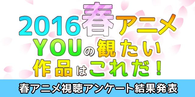 みんなが観たい!2016春TVアニメランキング