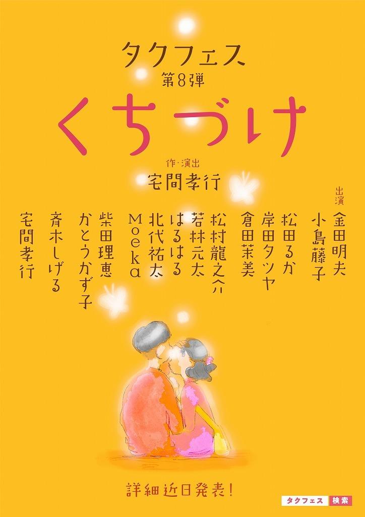 タクフェス第8弾『くちづけ』