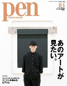 今年見るべきアートがわかる!Pen 8月1日号 サカナクション・山口一郎は「もの派」を語る
