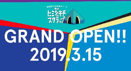 SCRAP新店舗『横浜ヒミツキチオブスクラップ』横浜の新エンタメ施設「アソビル」にオープン!