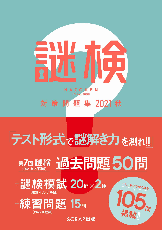 『謎検 対策問題集2021秋』書影 8月31日に発売 (c)SCRAP
