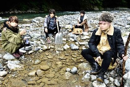 ドラマチックアラスカ、MV3作連続公開企画の第3弾となる新曲MVを公開 主催フェスでの新曲無料配布も発表