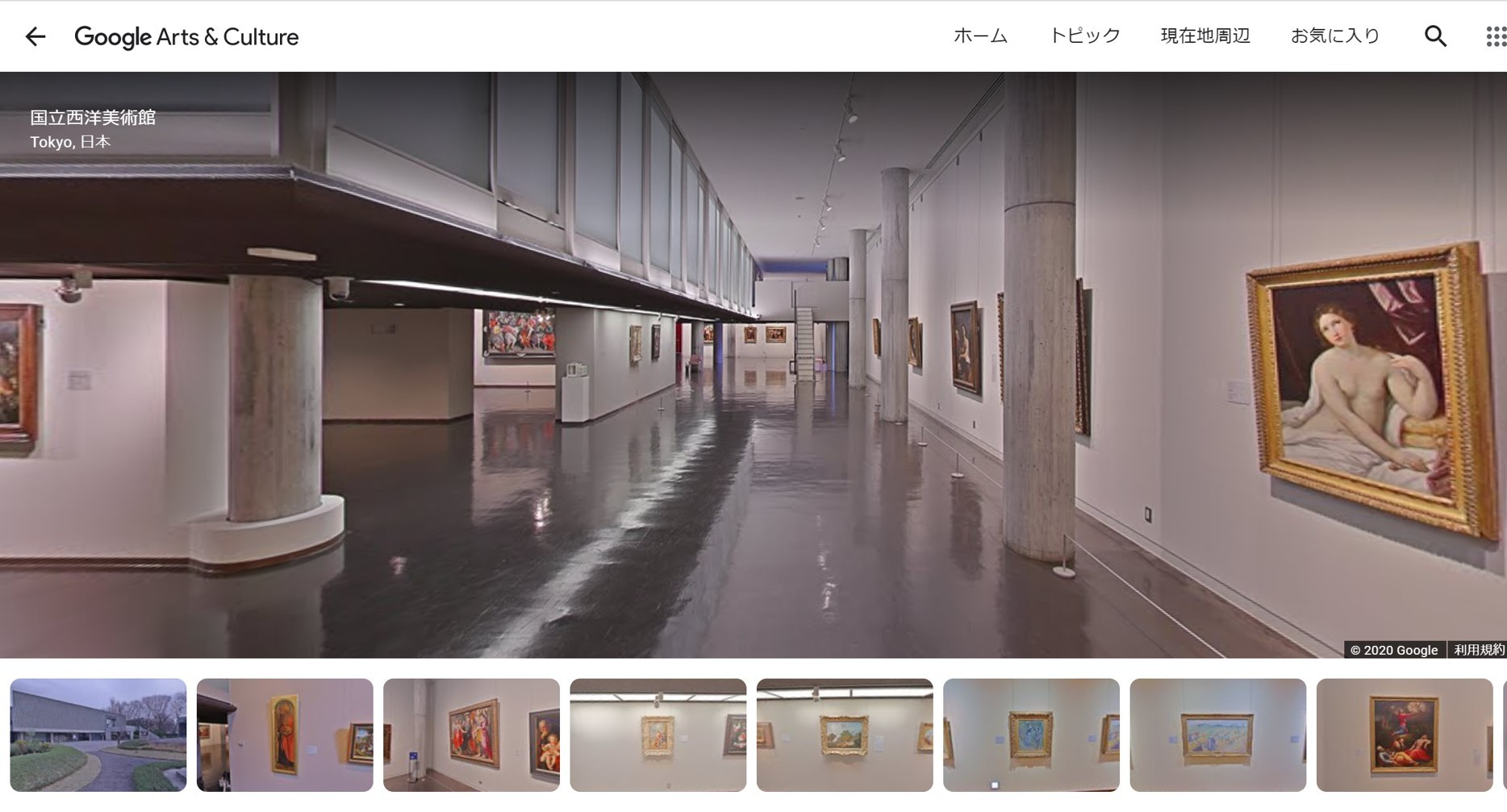 Google Arts & Culture 国立西洋美術館 ストリートビュー画面 サイトより