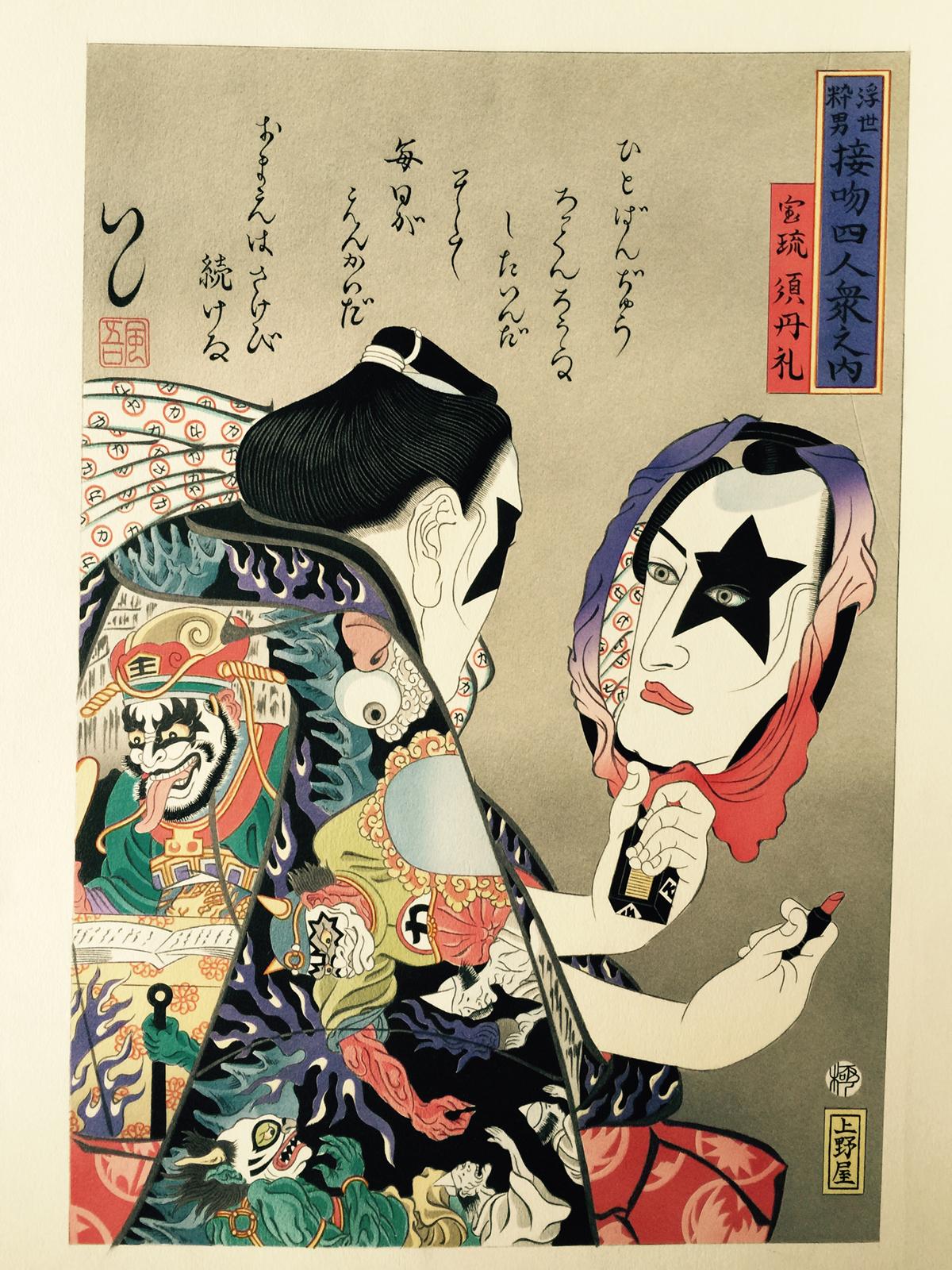 KISS×浮世絵 第3弾「浮世粋男接吻四人衆之内宝琉須丹礼」