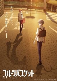 TVアニメ『フルーツバスケット』2nd seasonティザービジュアル解禁!さらにバレンタインキャンペーンも開催