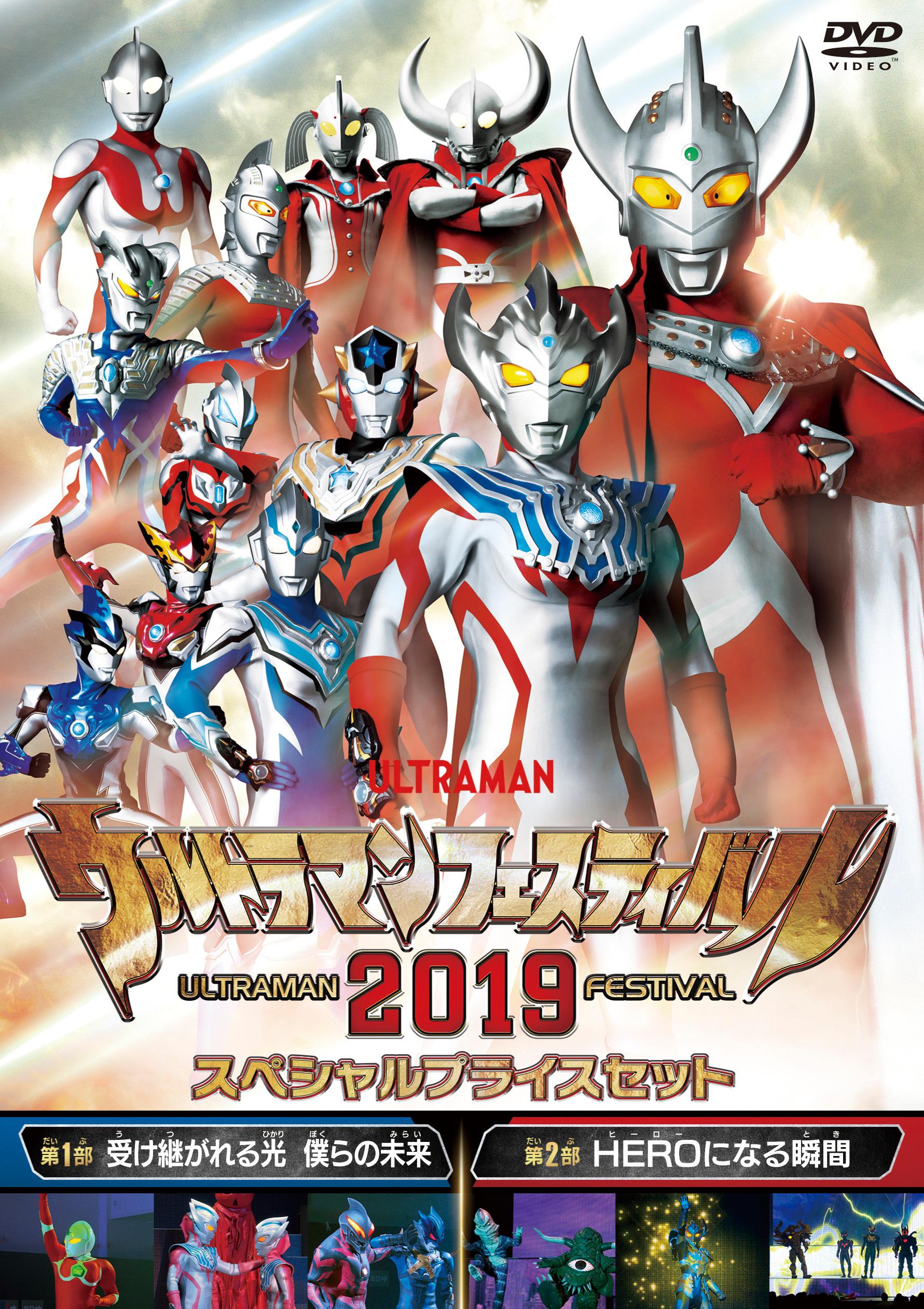 DVD『ウルトラマン THE LIVE ウルトラマンフェスティバル 2019 スペシャルプライスセット』ジャケット (C)TSUBURAYA PRODUCTIONS CO., LTD.