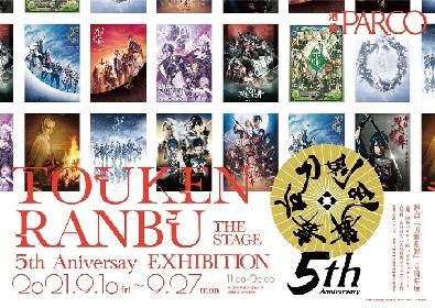 舞台『刀剣乱舞』、5周年記念展が池袋PARCOにて開催