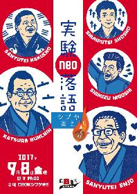 「実験落語neo~シブヤ炎上しまくり~」 レポート~上方落語界より桂文珍が参戦
