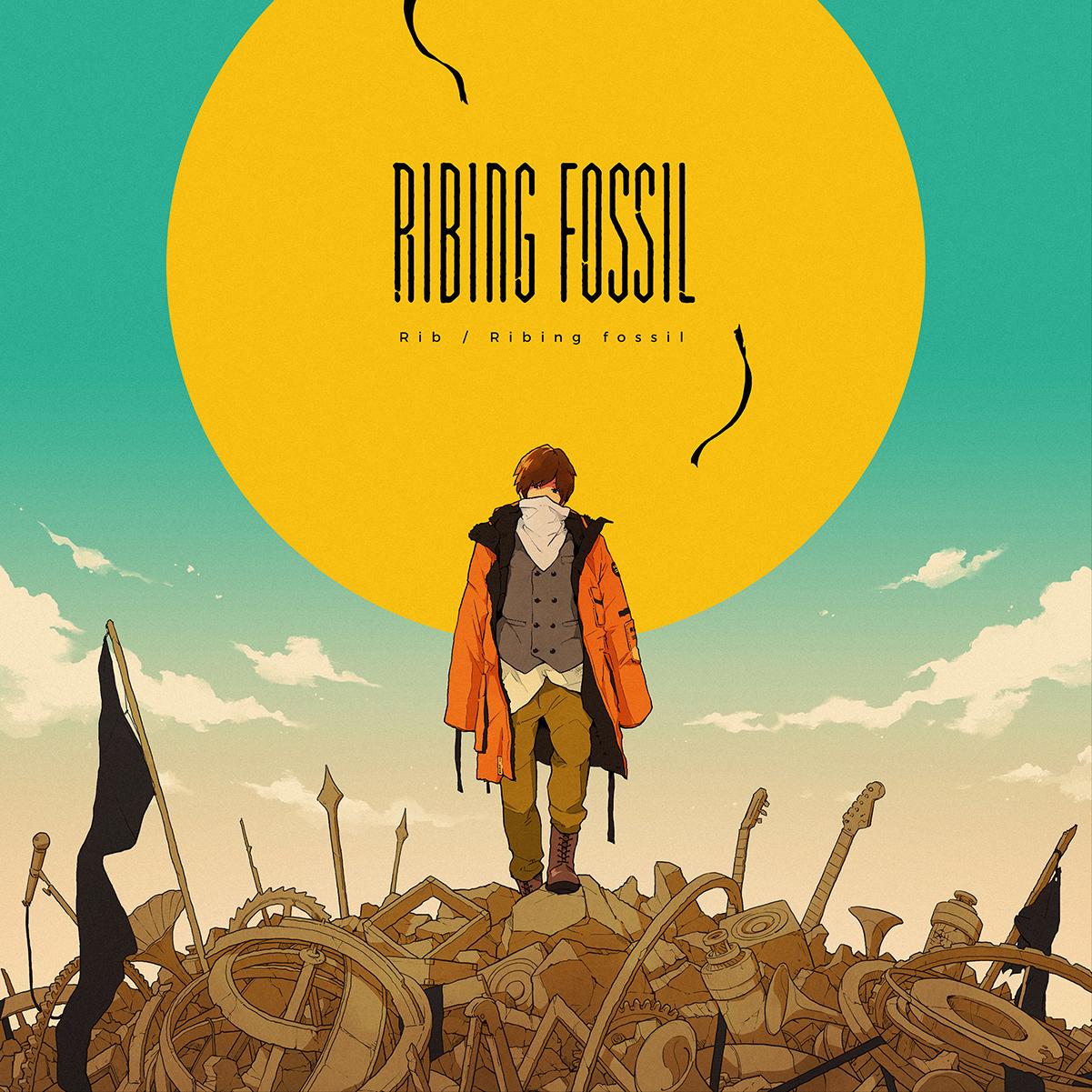 りぶ『Ribing fossil』ジャケット