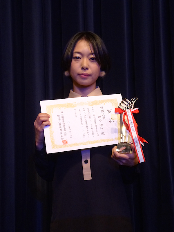 第2回【俳優A賞】に輝いた岡本理沙