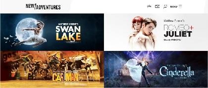 マシュー・ボーン『白鳥の湖』『ロミオとジュリエット』『ザ・カーマン』『シンデレラ』4作品のデジタル版がリリース