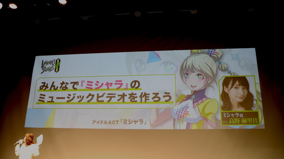 ステージに登場するミシャラ役の高橋麻里佳のコスプレ姿を撮影してMVを作る試み