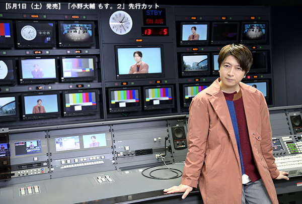 小野大輔『もす。 2』先行カット  (C)Shufunotomo Infos Co.,Ltd. 2021