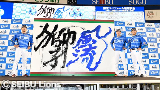 """ブルーを基調として、""""白き辻風""""と無数のチャンピオンフラッグをデザインした「獅子風流≪ししぶる≫ユニフォーム」 (c)SEIBU Lions"""