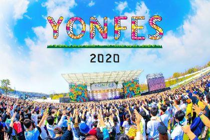 04 Limited Sazabys主催『YON FES 2020』の中止を発表 「この悔しさを持ち越してまた再会できることを願っています」