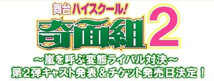 舞台『ハイスクール!奇面組2~嵐を呼ぶ変態ライバル対決~』主人公の妹・一堂霧役など、第2弾キャスト発表&チケット発売日決定